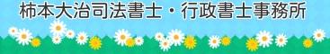 大阪市都島区の柿本大治司法書士・行政書士事務所