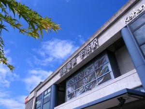 京阪電車 宇治駅