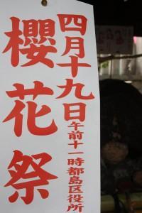 桜花祭 櫻宮神社