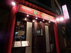 本格中国料理 華中苑