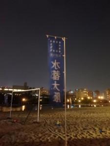 桜ノ宮ビーチ ビーチサッカー