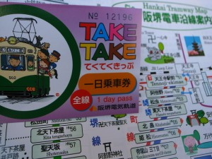 阪堺電車一日乗車券