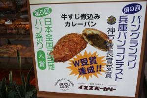 牛すじ煮込みカレーパン