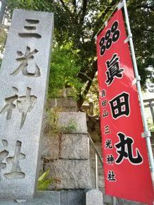 三光神社 真田丸