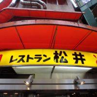 京橋 焼肉 松井
