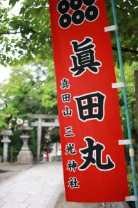 真田山の三光神社