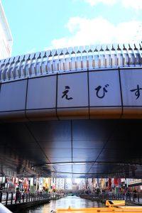 えびす橋 難波