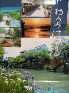 近江八幡の風景
