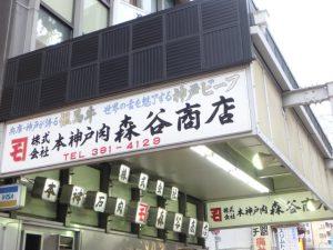 神戸牛 森谷商店