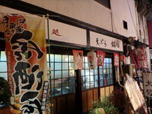 おふくろの味 大番 桜ノ宮