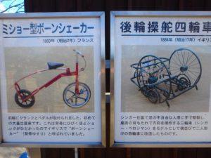 ミショー型ボーンシェーカー・後輪操舵四輪車