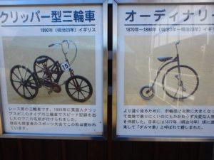 クリッパー型三輪車・オーディナリ・ダルマ車