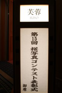 帝国ホテル大阪 第15回桜写真コンテスト