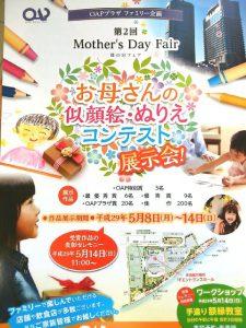 OAP 母の日