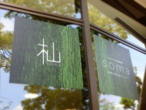 Salon 杣soma(ソーマ)