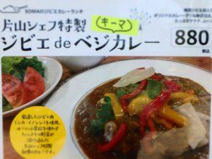 ジビエ肉のカレー