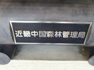 近畿中国森林管理局
