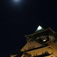 中秋の名月と大阪城