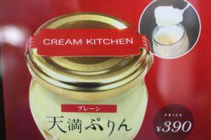 天満ぷりん クリームキッチン