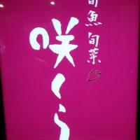 咲くら 阪急グランドビル