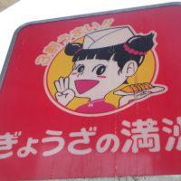 ぎょうざの満州 JR長居駅店