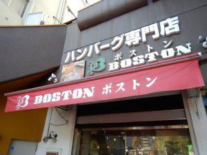 ボストン 長居