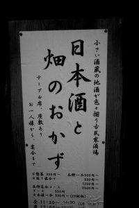 天王寺 菜乃庵