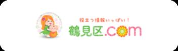大阪市鶴見区の主婦発信!鶴見区の役立つ情報いっぱい!