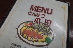 とんかつ本田