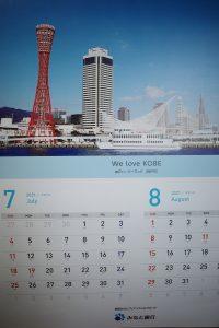 みなと銀行2021年度カレンダー
